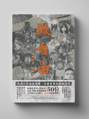 《致自由─香港抗爭一年紀實》.jpeg