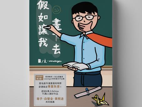 香港本土創作書藉團購