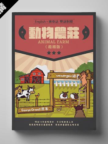 《動物農莊(港豬版)》雙語對照、vawongsir繪.png