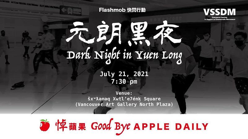 2021-07-16 event 7.21.jpg