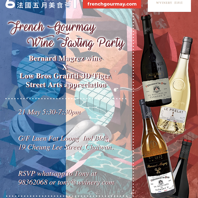 French Gourmay Wine Tasting Party (Wvinery Group Co Ltd)