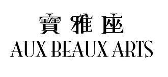 AUX BEAUX ARTS