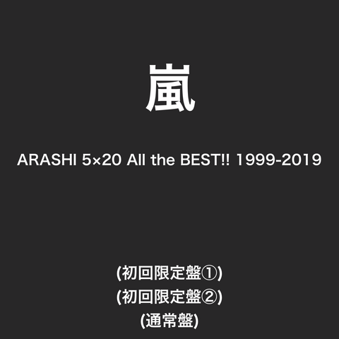 "2019.06.26 Released J Storm Inc.  嵐 ARASHI 5×20 All the BEST!! 1999-2019 [Album] Disc-4, M-13 ""Find The Answer""  Music : 7th Avenue, HIKARI Arrangement : metropolitan digital clique Lyrics : HIKARI"