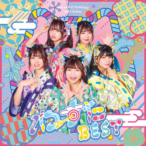 "2020.03.25 Released iDOL Street  わーすた わーすたBEST (2CD+Blu-ray)  [Album] Disc-3 ""ねぇ愛してみて""  Music : 7th Avenue, 鈴木まなか Arrangement : 7th Avenue Lyrics : 鈴木まなか"