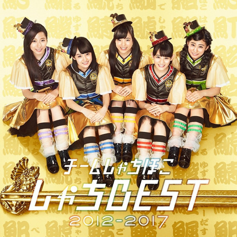 "2017.10.18 Released Warner Music Japan Inc.  チームしゃちほこ しゃちBEST 2012-2017 (5周年盤) [Album] Disc-3, M-22 ""泣いてなんかいないよ""  Music : 7th Avenue, 奈緒 Arrangement : 是永巧一 Lyrics : 7th Avenue"