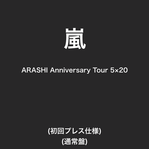 "2020.09.30 Released J Storm Inc.  嵐 ARASHI Anniversary Tour 5×20  [DVD/Blu-ray] M-6 ""Find The Answer""  Music : 7th Avenue, HIKARI Arrangement : metropolitan digital clique Lyrics : HIKARI"