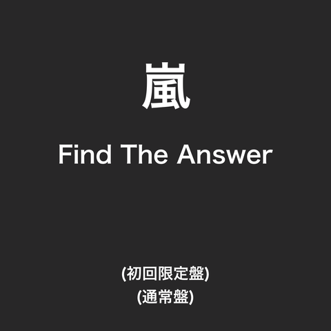 "2018.02.21 Released J Storm Inc.  嵐 Find The Answer [Single] M-1 ""Find The Answer""  Music : 7th Avenue, HIKARI Arrangement : metropolitan digital clique Lyrics : HIKARI"