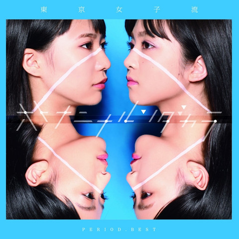 "2017.10.25 Released avex trax  東京女子流 PERIOD. BEST ~オトナニナルンダカラ~ [Album] Disc-2, M-1 ""純白の約束""  Music : 7th Avenue Arrangement : 中村祐介 Lyrics : YuReeNa"