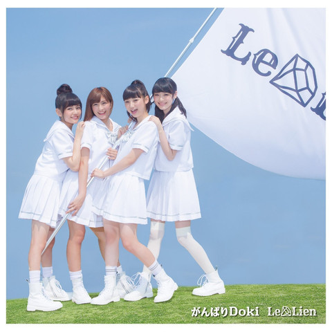 "2015.09.02 Released UNIVERSAL J  Le Lien がんばりDoki [Single] M-2 ""Every time~きらいのはんたい。~""  Music : 7th Avenue, 鈴木まなか Arrangement : 宇佐美宏 Lyrics : 鈴木まなか"