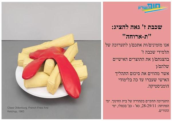 הזמנה לתארוחה (1).jpg
