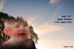 15-1210_טום הייקו ילד צוחק