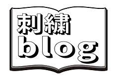 刺繍ブログ