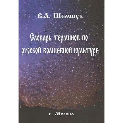 Словарь терминов по Русской волшебной культуре