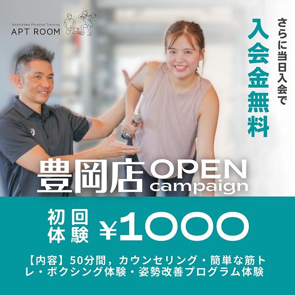 APTROOM豊岡店.png