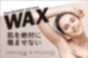 waxing_top.png