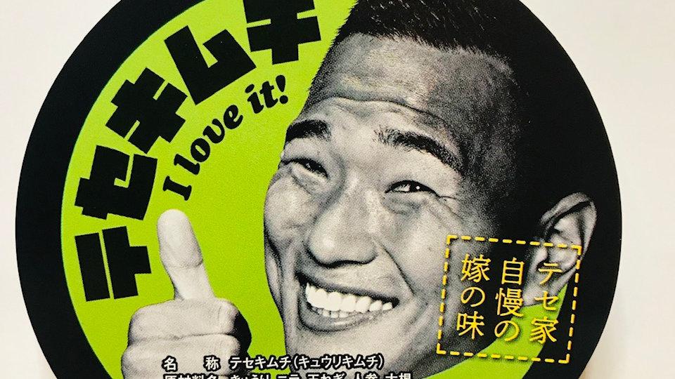 テセキムチステッカー(オイキムチVer.)