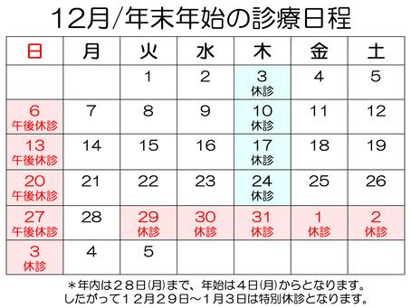 12月(と年末年始)の診療日程