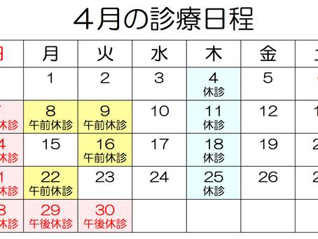 4月の診療日程