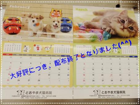 犬猫カレンダー配布終了のお知らせ