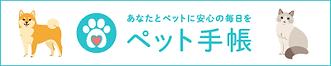 ペット手帳_W400・H80.png
