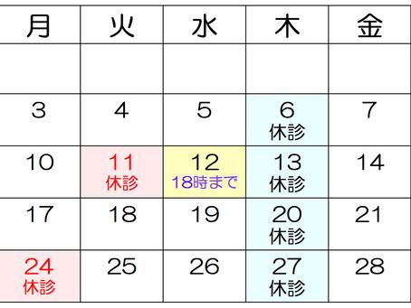 2月の診療日程