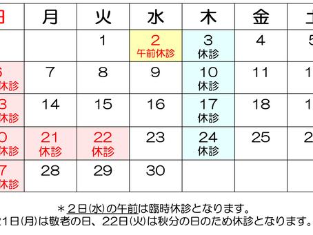 9月の診療日程