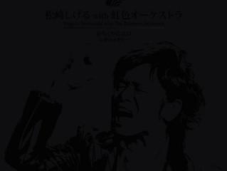 松崎しげる with 虹色オーケストラ CD「からくりピエロ」発売!