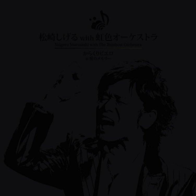 松崎しげる with 虹色オーケストラ「からくりピエロ」