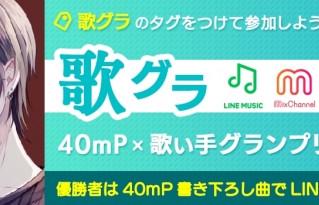 零 feat. 40mP「Special Days」がTV番組『青春!LiveChannel』EDテーマに