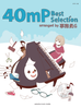 40mP初のピアノ楽譜集発売決定!