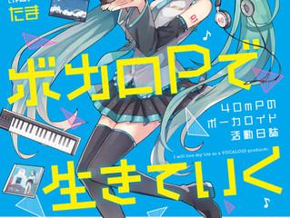 40mPのコミックエッセイが発売決定!