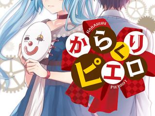 「からくりピエロ」 40mP自身による小説化!
