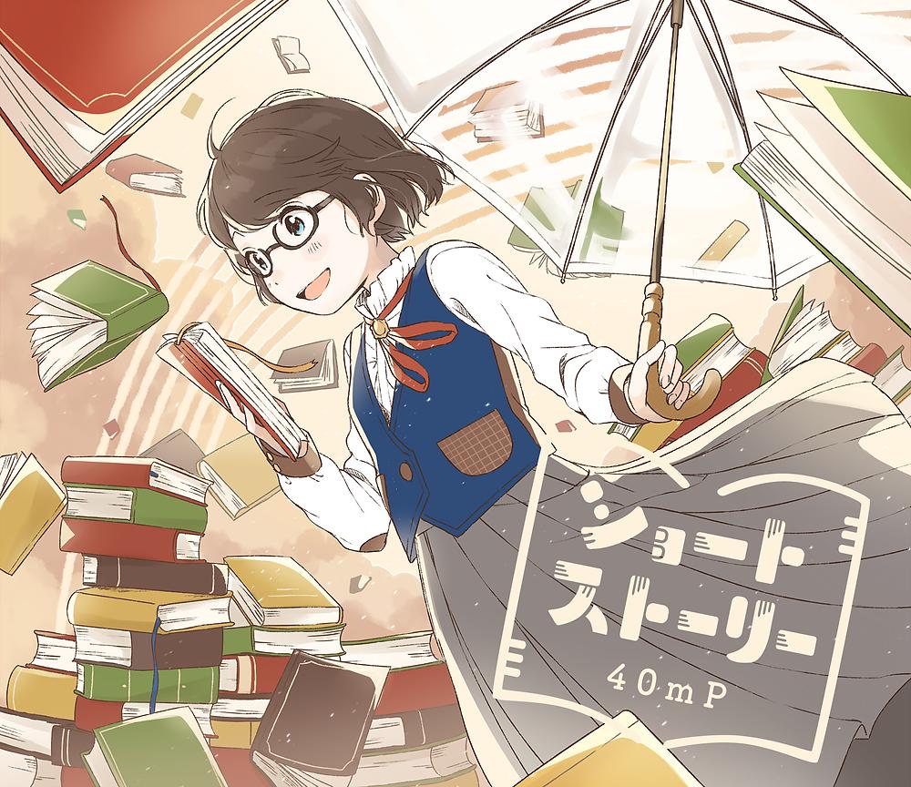 40mPボーカロイドアルバム「ショートストーリー」