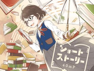 40mPボカロアルバム「ショートストーリー」C91にてリリース決定!