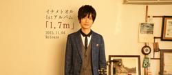 イナメトオル1stアルバム「1.7m」