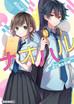 小説「ナオハル はじまりの歌」10月1日発売!