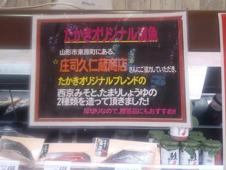 「庄司久仁蔵商店」が紹介されました
