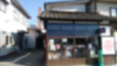 庄司久仁蔵商店店舗正面