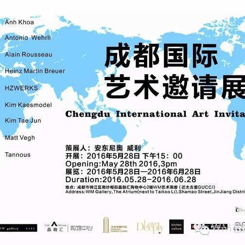 Chengdu International Art Invitational