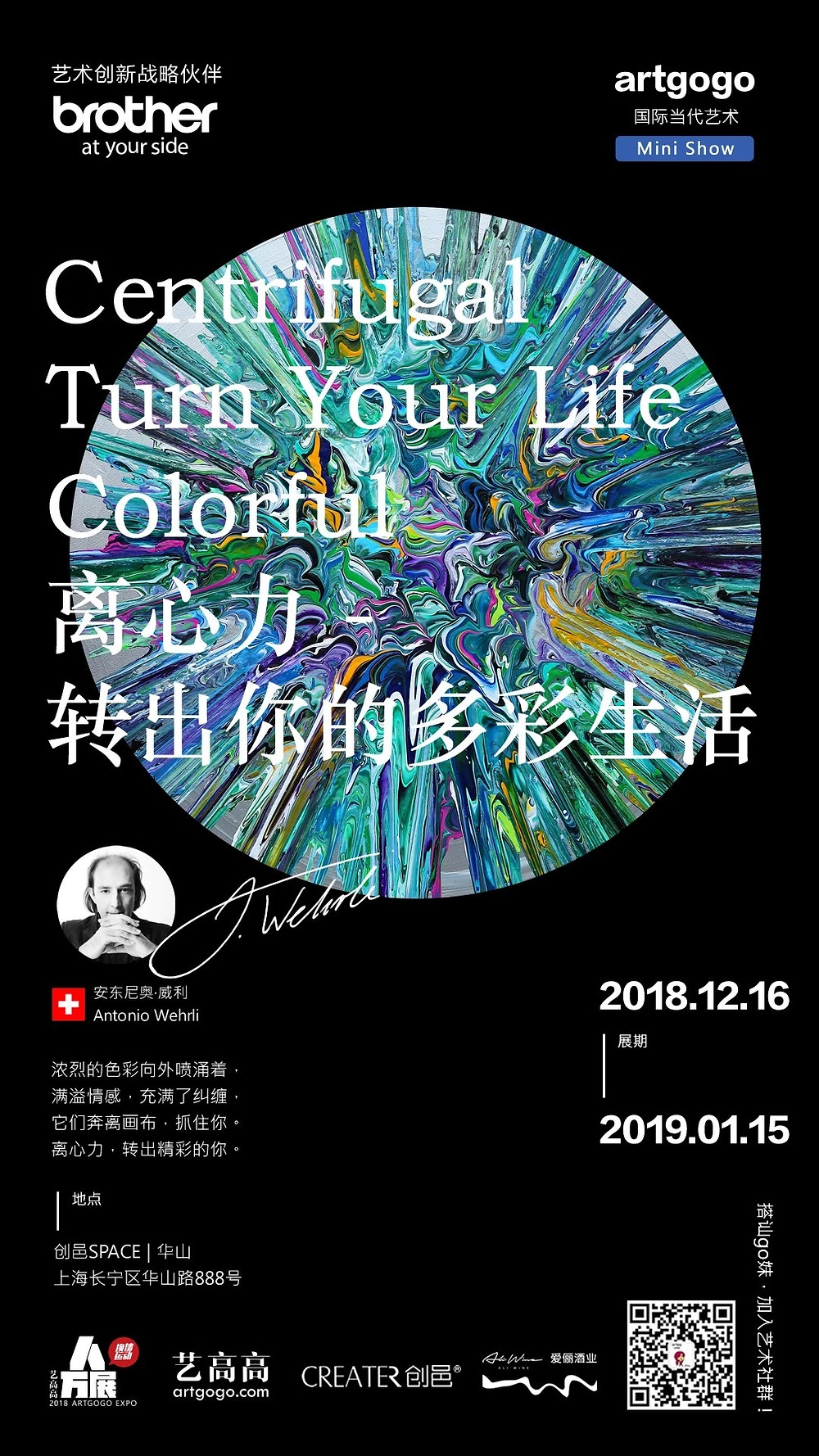 Centrifugal - Turn your life colorful - Solo Exhibition by artist Antonio Wehrli