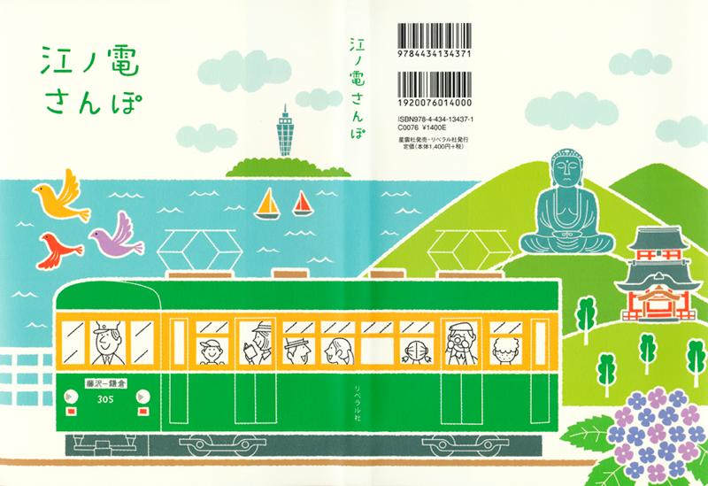 江ノ電さんぽ