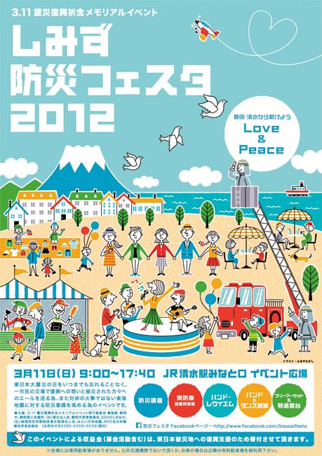 しみず防災フェスタ2012