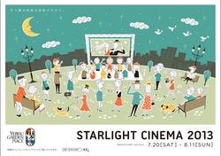 恵比寿ガーデンプレイス スターライトシネマ2013