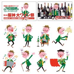 阪神大ワイン祭 キャラクター(2012〜)