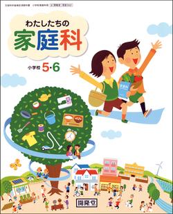 「わたしたちの家庭科」平成23年度小学家庭科教科書