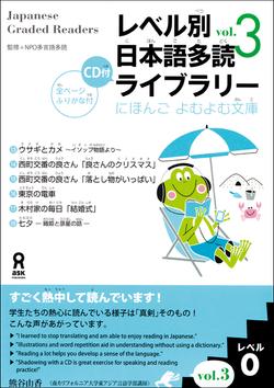 レベル別日本語多読ライブラリーvol.3 レベル0