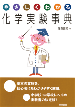 やさしくわかる化学実験事典