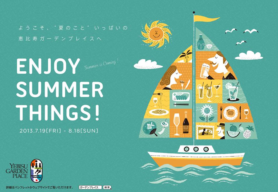 恵比寿ガーデンプレイス ENJOY SUMMER THINGS!