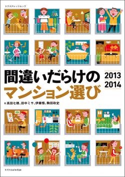 間違いだらけのマンションの選び 2013-2014