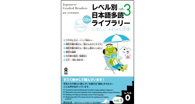 レベル別日本語多読ライブラリー